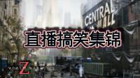 僵尸世界大战 纽约最后一战 【炎黄录播】