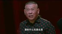 欢乐喜剧人5:郭德纲看了岳云鹏排演的节目脸都