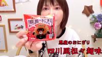 大胃王木下佑香:四川担担面风味的恶魔系列饭团