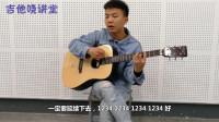 吉他教学:如何用左手来弹奏摇滚风格的乐句?