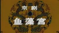 京剧《鱼藻宫》宋长荣 肖