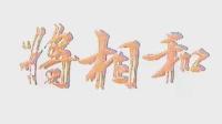 京剧《将相和》谭元寿 王正屏 裘少戎主演 北京