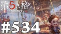 【奥尼玛】第五人格 EP534