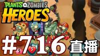 【奥尼玛】植物大战僵尸英雄传[直播] EP716