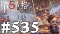 【奥尼玛】第五人格 EP535
