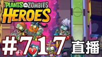 【奥尼玛】植物大战僵尸英雄传[直播] EP717