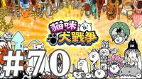 【奥尼玛】猫咪大战争 EP70