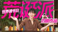 papi酱读书日特别篇——荒诞派戏剧四部