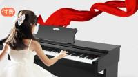 零基础演奏钢琴名曲55 详细解析五线谱 名师微课