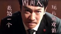 【四川猛男】如何惹怒一个玩儿游戏的四川人