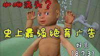 【四川猛男】号称史上最强绝育广告的游戏