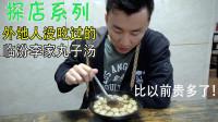 外地人肯定吃不到的极品美食!临汾李家丸子汤