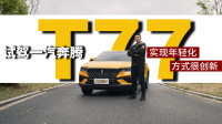超级试驾2019-实现年轻化方式很创新 试驾一汽奔腾T77