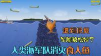 美味汪洋:人类派军队消灭食人鱼?食人鱼被惹怒,一口吃掉军舰!