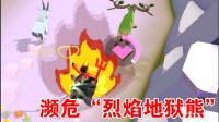 疯狂动物园:山脉濒危,烈焰地狱熊!
