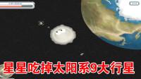 美味星球:星星绕着地球转,吃掉太阳系9大行星!