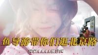 「广饮广食」嘀!广州北京路旅行团发车,跟上鱼导游不要掉队呀!