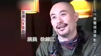 梁小龙评价星爷:周星驰真的非常厉害!徐锦江和星爷拍戏心有灵犀