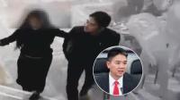 八卦:疑似刘强东案公寓视频曝光 网友质疑衣服颜色