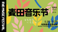 2019麦田音乐节