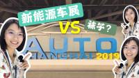 上海车展的新能源车和袜子有什么关系呢?