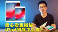 「消费者说」39期:良心卖家揭秘iPad到底怎么选?mini5与Air3评测