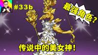 ★猫咪大战争★这就是传说中的美女神!获得了一大堆超激稀有!★33b