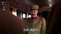 少帅:张作霖进京见袁大总统,火车上与各位老将说笑,这东北归谁管!