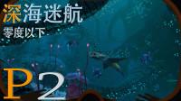 《深海迷航:零度以下》第二期 先驱者技术