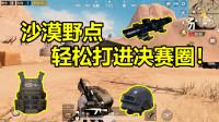 刺激战场:沙漠图的打野点推荐,助你轻松苟到前五