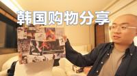 韩国购物分享:东大门各种白菜价,一千元的巴宝莉,找了很久的球鞋
