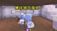 迷你世界联机129:精铁披风太帅了!