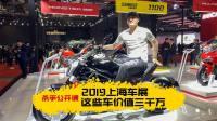 杀手公开课:2019上海车展,简简单单评个两三千万
