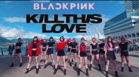 最新韩舞: Black Pink - Kill This Love 完整版(天舞)温哥华