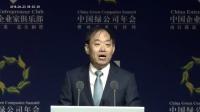 中国绿公司企业家年会:主题演讲