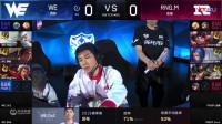 2019KPL春季赛WE_vs_RNG_M-1第七周