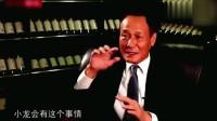 李小龙的死与谁有关?香港黑帮大佬陈慧敏,说出了真正死因