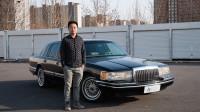 笔挺大西装——感受1993年的豪华美国车:林肯城市