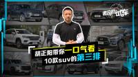 老司机试车:10款热门SUV 第三排空间大比拼 哪款空间最大
