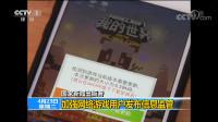 我的世界接连再上央视CCTV1新闻 希望大家文明自律共度难关
