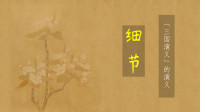 为何说《三国演义》的开头浓缩了中国的历史