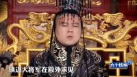 """岳云鹏演皇上抽郭德纲""""大嘴巴"""",小岳岳嘴上"""
