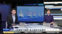 人民海军70周年  海上阅兵今日举行 上海早晨 20190423