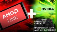 随时随地的玩 3A 大作? AMD 游戏串流服务测试