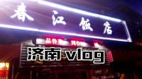 济南vlog 春江总店 鲁菜九转大肠