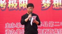 夏津县第二中学邓庆民老师五分钟精彩励志演讲《感恩》