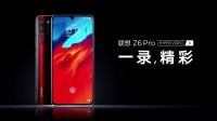 2019联想春季新品发布会全程回顾