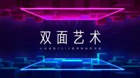 小米电视2019春季新品发布会全程回顾