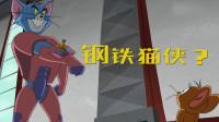 四川话版猫和老鼠:汤姆猫变身钢铁侠,这战斗力可以加入复联了!