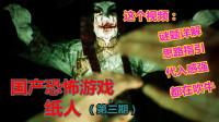 国产恐怖游戏《纸人》谜题详解流程实况解说03——犹豫,王保长就会取你性命!